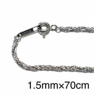 1.5mm 70cm ステンレス ワイヤーロープ ネックレスチェーン(ネックレス)