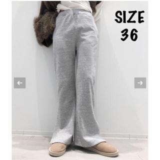 アパルトモンドゥーズィエムクラス(L'Appartement DEUXIEME CLASSE)のSlit Sweat パンツ グレー 36 未開封新品タグ付き (カジュアルパンツ)