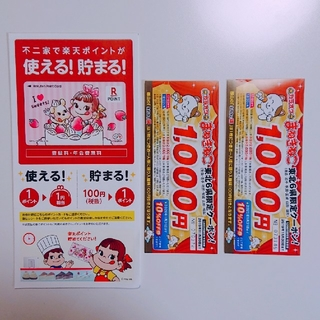 ラクテン(Rakuten)の♡カラオケ割引き券と楽天ポイントカード♡(ショッピング)