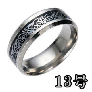 ドラゴンリング13号(リング(指輪))