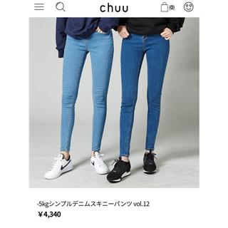 チュー(CHU XXX)のchuu -5kgジーンズ (スキニーパンツ)