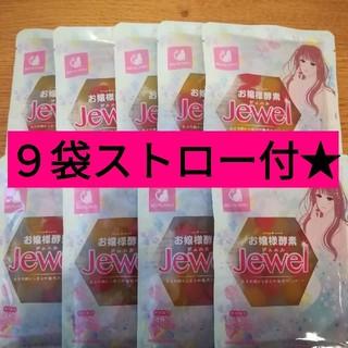 お嬢様酵素jewel9袋☆タピオカ 酵素ドリンク(ソフトドリンク)