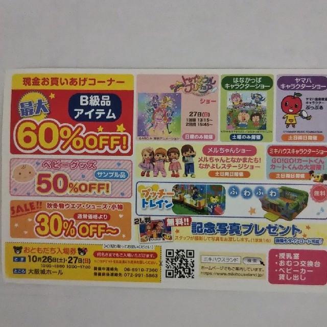 mikihouse(ミキハウス)のミキハウスランド ミキハウス ファミリーセール 入場券 チケットの優待券/割引券(ショッピング)の商品写真