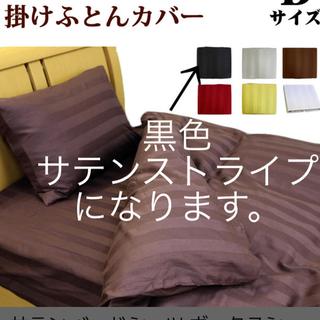 掛け布団カバーダブル190×210㎝ ホテルスタイル サテンストライプ ブラック
