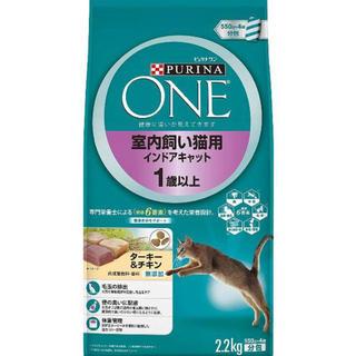 ネスレ(Nestle)の【うみたろ様専用】ピュリナワン インドアキャット2.2kg 1袋(ペットフード)