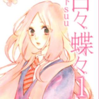 日々蝶々  1から11巻  全巻(少女漫画)