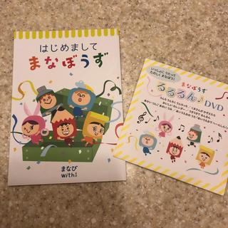 ショウガクカン(小学館)のまなび with おためし DVD るるるん(その他)