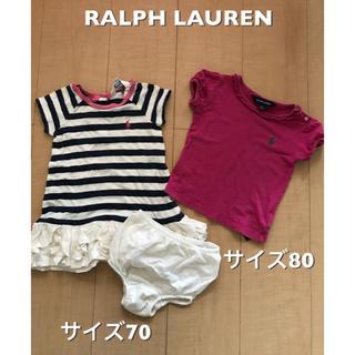 ラルフローレン(Ralph Lauren)のラルフローレン ワンピース&トップス(ワンピース)