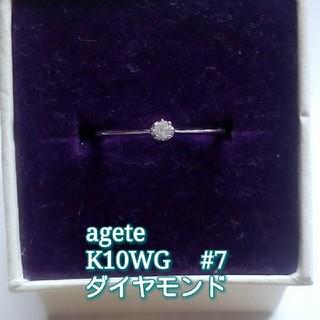 アガット(agete)の再出品前お値下げ中★agete★K10WG ダイヤモンド リング #7(リング(指輪))