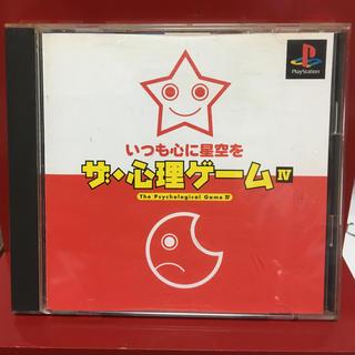 PlayStation - PS いつも心に星空を ザ心理ゲーム4 希少品 送料無料