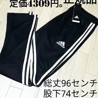 アディダス(adidas)の新品 adidas トラックパンツ BLACK(カジュアルパンツ)