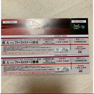 ヨミウリジャイアンツ(読売ジャイアンツ)の巨人 阪神 クライマックスシリーズ 第一戦 10/9(野球)