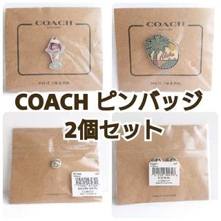 コーチ(COACH)の『セットでお得です♪』 COACH モチーフピンバッジ 2個セット(ブローチ/コサージュ)