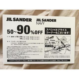 ジルサンダー(Jil Sander)のJIL SANDER ファミリーセール ジルサンダー (ショッピング)