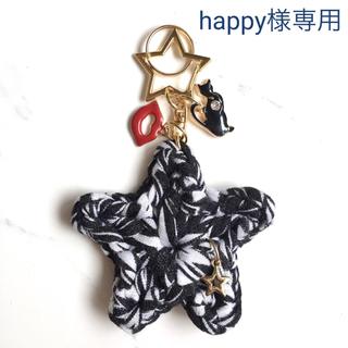 happy様専用ページ スター★ キーホルダー(キーホルダー/ストラップ)