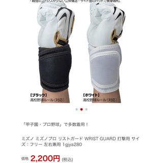 ミズノ(MIZUNO)のミズノプロ リストガード 手首サポーター 黒2個セット(トレーニング用品)