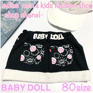 ベビードール(BABYDOLL)のBABY DOLL♡女の子♡裾ボア切替 スカート/80(スカート)