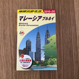 ダイヤモンド社 - D19 地球の歩き方 マレーシア ブルネイ 2019〜2020