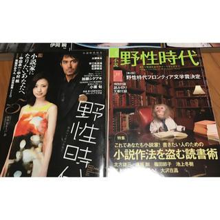 カドカワショテン(角川書店)のタイムセール 小説野性時代 2冊セット(文芸)