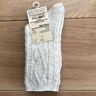 ムジルシリョウヒン(MUJI (無印良品))の新品未使用 無印良品 アラン柄靴下(ソックス)