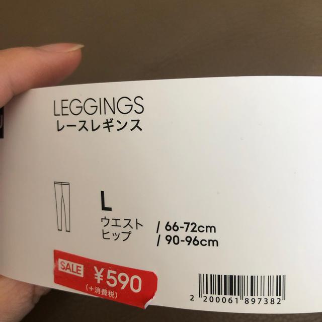 GU(ジーユー)のGU 新品未使用 レースレギンス L レディースのレッグウェア(レギンス/スパッツ)の商品写真