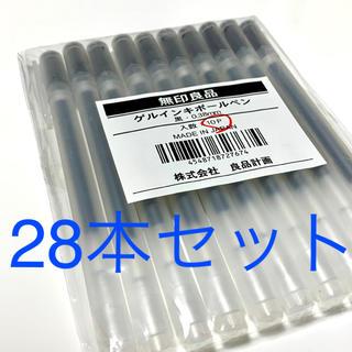 ムジルシリョウヒン(MUJI (無印良品))の無印良品 ゲルインキボールペン 28本 黒 0.38mm ボールペンセット売り(ペン/マーカー)