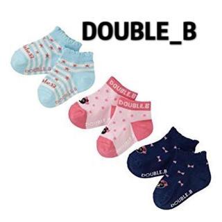 ダブルビー(DOUBLE.B)の(新品)ミキハウスダブルBソックスパック11-13cm(靴下/タイツ)