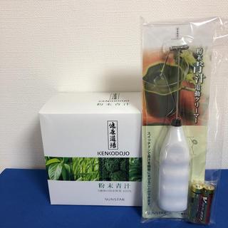 サンスター(SUNSTAR)の粉末青汁  電動クリーマー無し 賞味期限2020年4月(青汁/ケール加工食品 )