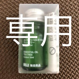 ムジルシリョウヒン(MUJI (無印良品))のエッセンシャルオイル ティートリー 10ml(エッセンシャルオイル(精油))