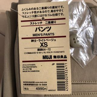 ムジルシリョウヒン(MUJI (無印良品))の無印良品   メンズパンツ  ライトベージュ    XS(チノパン)