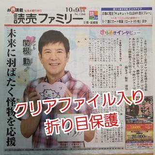 関根勤さん★読売ファミリー 10/9(水)号(印刷物)