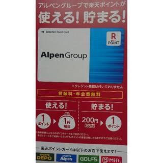 ラクテン(Rakuten)の楽天ポイントカード3枚セット(ショッピング)