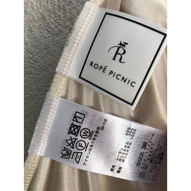 Rope' Picnic(ロペピクニック)のロペピクニック ワイドパンツ レディースのパンツ(その他)の商品写真