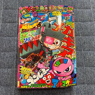 小学館 - コロコロコミック 2019 5月号 No.493