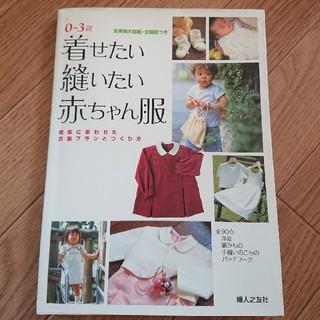 着せたい縫いたい赤ちゃん服(型紙/パターン)