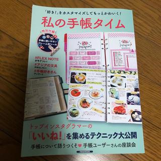 ヨウセンシャ(洋泉社)の私の手帳タイム(趣味/スポーツ)