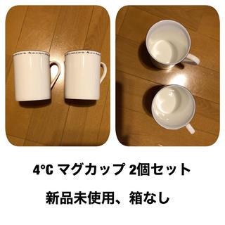 ヨンドシー(4℃)の4℃ ペアカップ 新品未使用 箱無し(グラス/カップ)