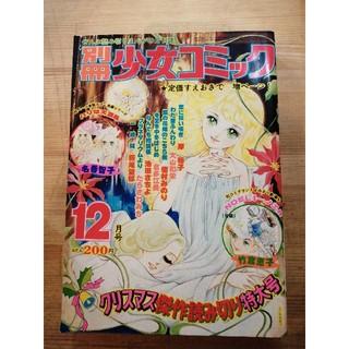 別冊少女コミック1975年12月号 クリスマス傑作読み切り特大号