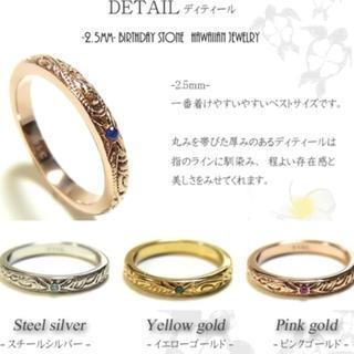 オーダーメイド  誕生石 ハワイアンジュエリー(リング(指輪))