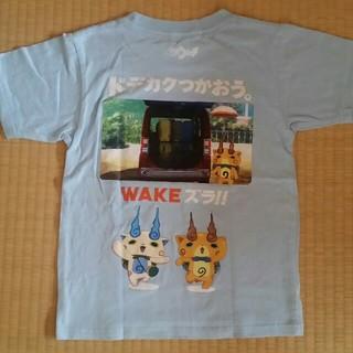ダイハツ(ダイハツ)の妖怪ウォッチ Tシャツ コマさん コマじろう WAKE ダイハツ(キャラクターグッズ)