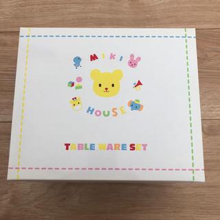 MIKI HOUSE テーブルウェアセット(食器セット)