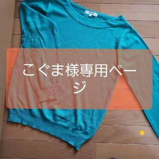 オペーク(OPAQUE)のレディース セーター(ニット/セーター)
