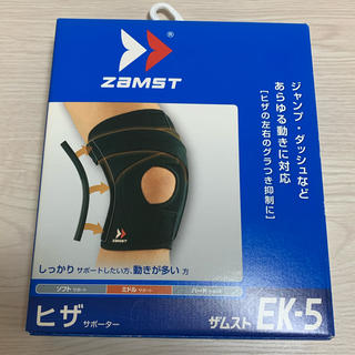 ザムスト(ZAMST)のひざ痛に! ZAMST ザムスト ヒザサポーター EK5 サイズS 片足分(トレーニング用品)