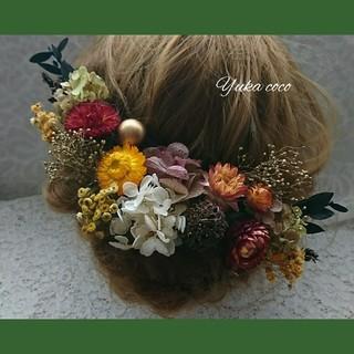 和装 髪飾り ドライフラワー ヘッドドレス❁¨̮橙×茶(ヘッドドレス/ドレス)
