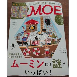 ハクセンシャ(白泉社)の月刊モエ MOE ムーミン 付録なし 送料込み(絵本/児童書)