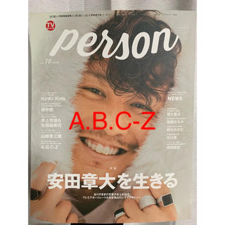 A.B.C.-Z - TVガイドperson 76 A.B.C-Z