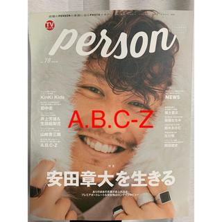 エービーシーズィー(A.B.C.-Z)のTVガイドperson 76 A.B.C-Z(アート/エンタメ/ホビー)