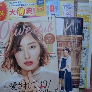 ディーエイチシー(DHC)のDHC会報誌  DHCオリーブ倶楽部 11月号(美容)