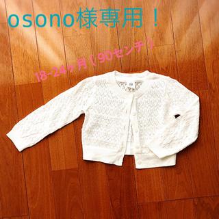 ベビーギャップ(babyGAP)の【Baby GAP】18-24months 白色編み込みしらカーディガン(カーディガン)