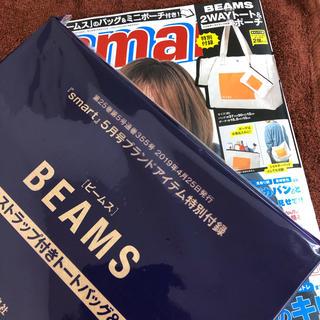 ビームス(BEAMS)のsmart5月号付録 BEAMS 2wayトート&ポーチ (トートバッグ)